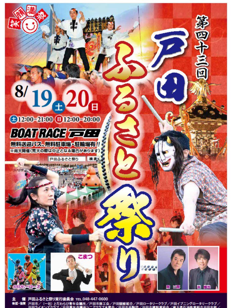 2017年8月例会 戸田ふるさと祭り