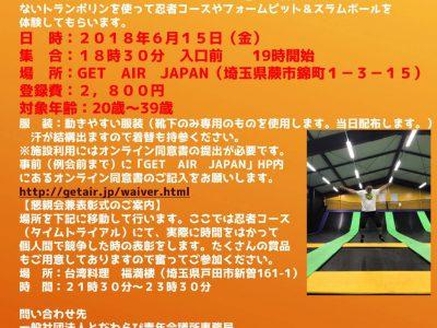 6月第一例会『TODAWARABIのSASUKE王は誰だ!!』