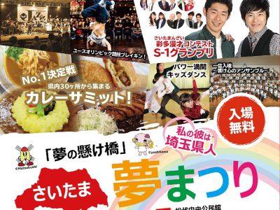 2019年度6月第一例会 「埼玉ブロック大会吉川松伏大会に参加して ブロック事業や出向を身近に感じよう」