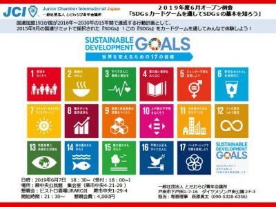 2019年度6月オープン例会 「SDGsカードゲームを通してSDGsの基本を知ろう」