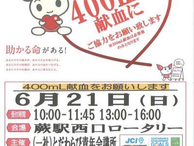 2020年度6月オープン例会 Let's go!献血 ~あなたの協力で助かる命があります~