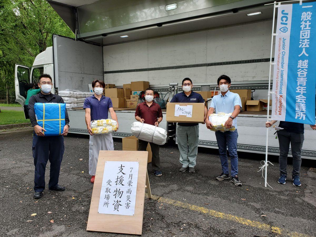 【令和2年7月豪雨災害支援物資ご協力の御礼】
