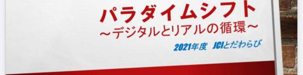 2021年度スローガン!